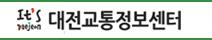 대전교통정보센터